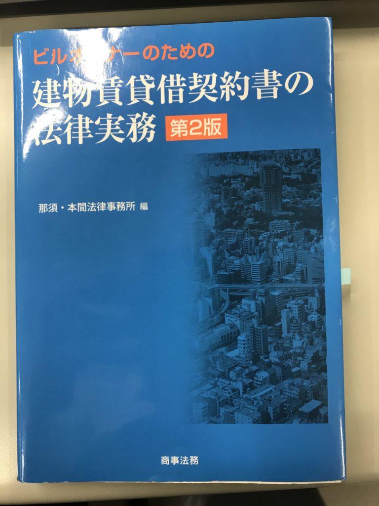 建物賃貸借契約書の法律実務