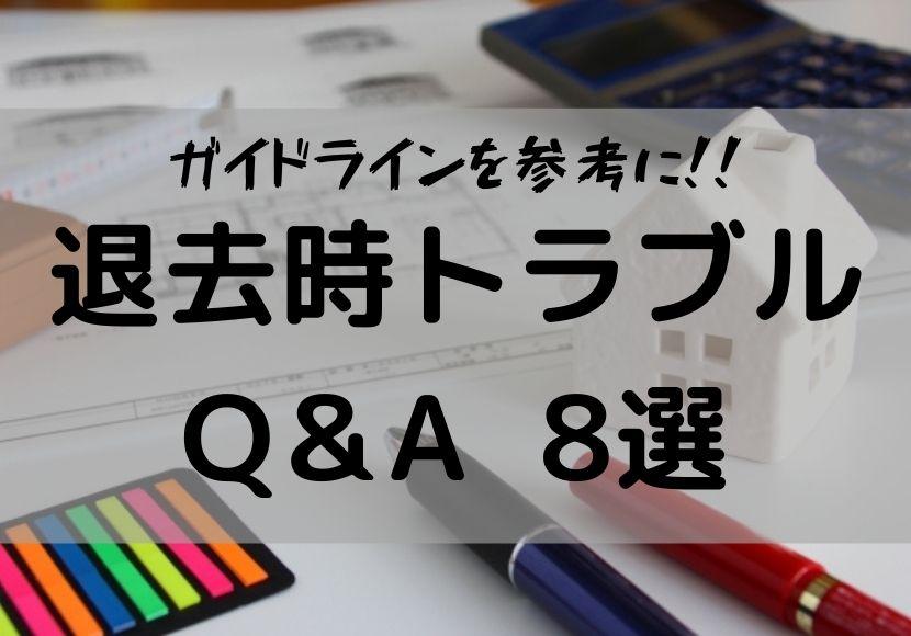 退去Q&A