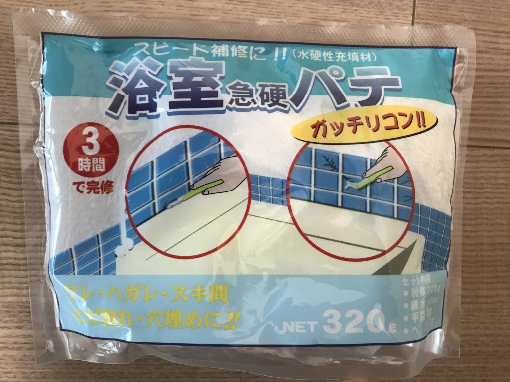 浴室傷 補修剤